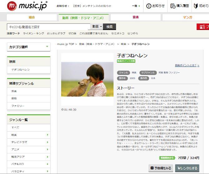 music.jp 子ぎつねヘレン