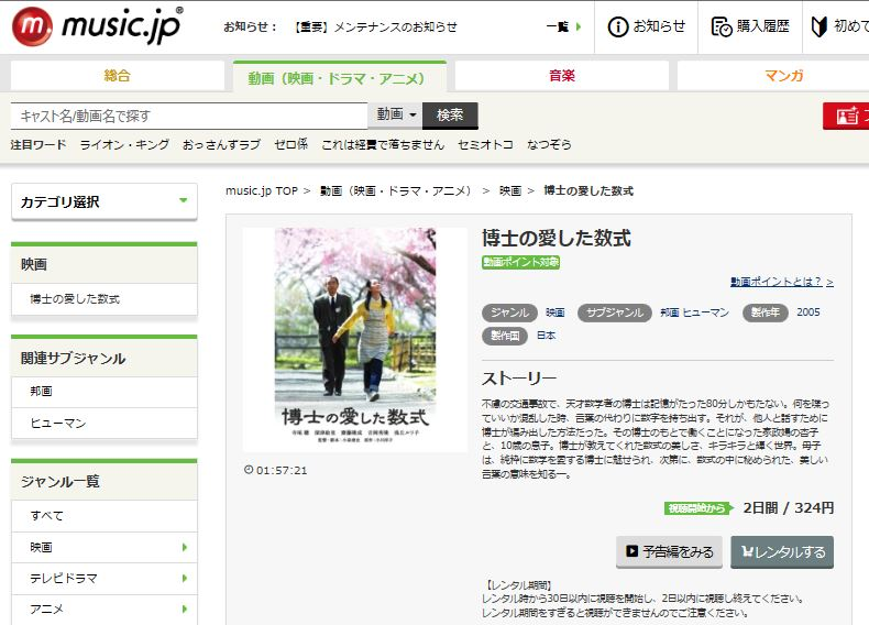 music.jp 博士の愛した数式