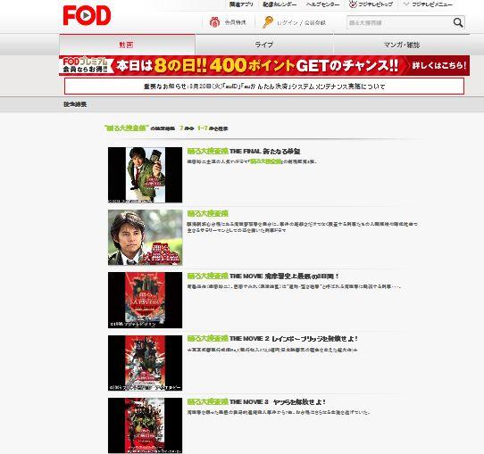 FOD 踊る大捜査線
